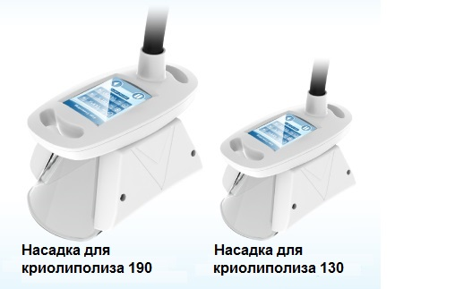 Криолиполиз MBT-Cryolipo 3D Plus насадки